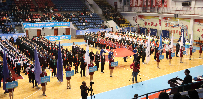 抓饭直播体育直播集团第二届职工运动会开幕式 在梅家山体育中心隆重举行