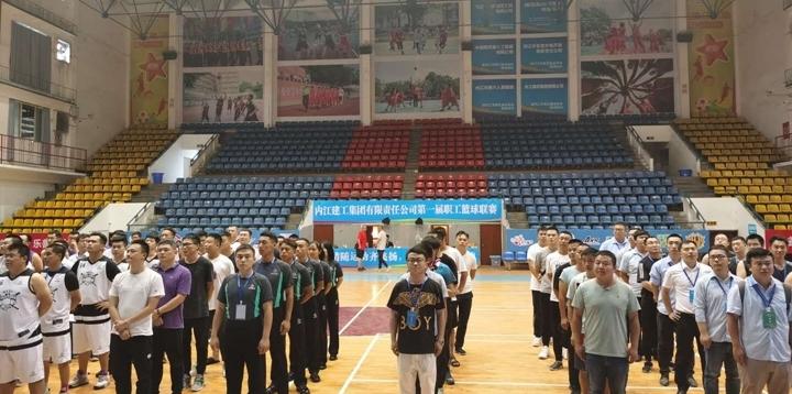抓饭直播体育直播集团第一届职工篮球联赛于成功开赛